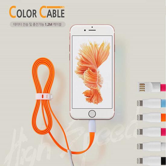 Color 초고속충전 8핀케이블_120cm