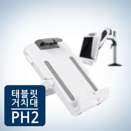[카멜마운트]PH-2 태블릿 거치대 자석내장