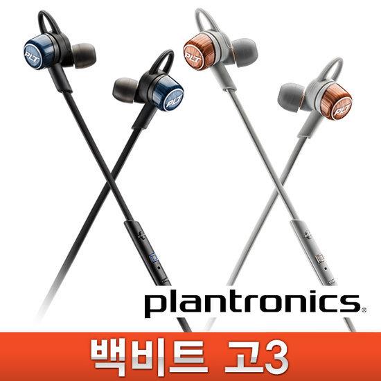 플랜트로닉스 Plantronics 백비트 고3 BackBeat GO3 블루투스 이어폰 Cobalt Black