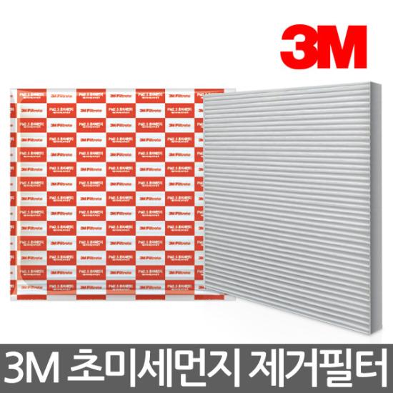 ★균일가★[3M]PM2.5 초미세 먼지 에어컨 히터 필터 모음