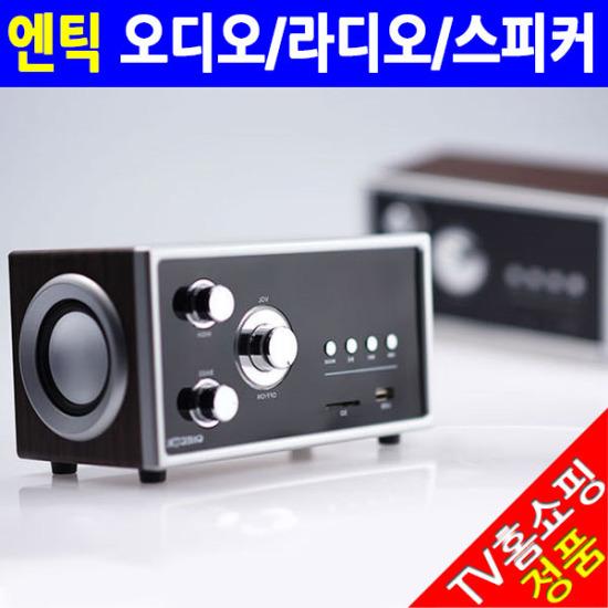 앤틱오디오 원쿡(본품+아댑터)