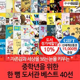 [백화점상품권10,000원]중학년을 위한 한뼘도서관 30권세트