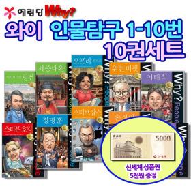 [상품권5,000원증정]와이 why 시리즈인물탐구1-10번 10권세트