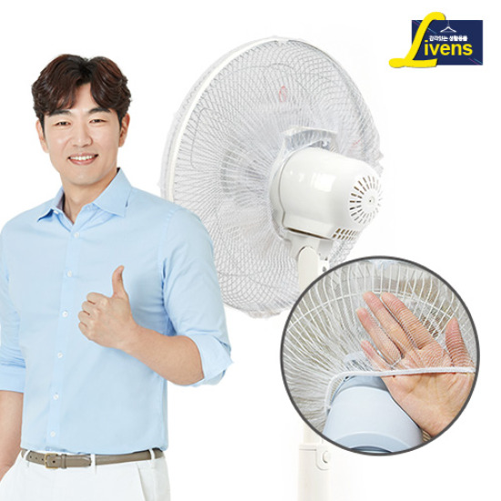 [리벤스] 선풍기 안전망 2P