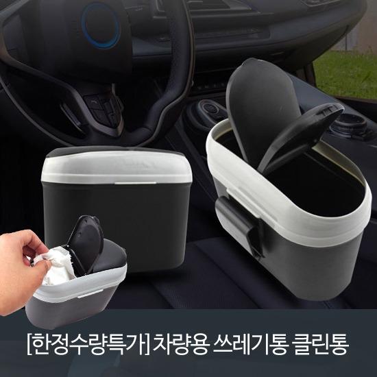 [한정수량특가]차량용 휴지통