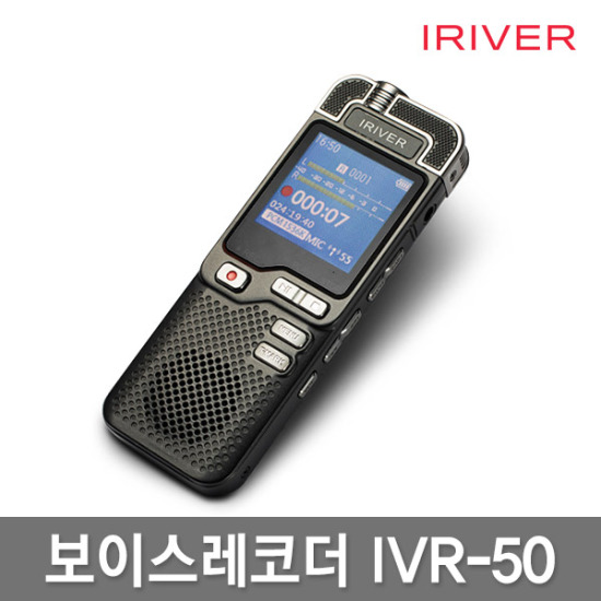 아이리버 IVR-50 32GB 보이스레코더.MP3.녹음기+정품파우치증정