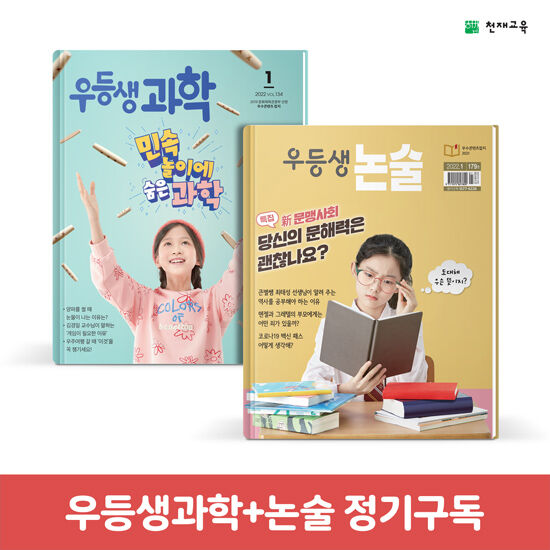 [천재교육] 2020년 월간우등생과학+논술 1년 정기구독