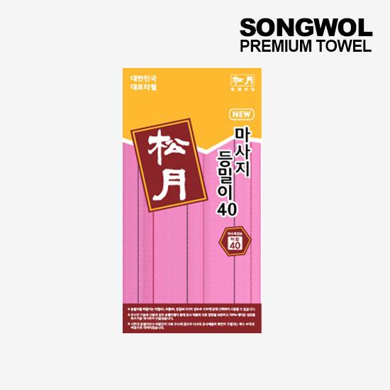 [무료배송] 송월 마사지 등밀이 1매입