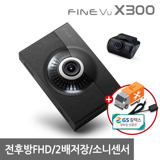 [무료출장장착] 파인뷰 X300 2채널블랙박스 FHD/FHD 2배저장 64G
