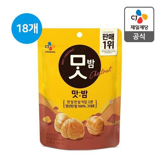 [VIP특가] CJ 맛밤 80g x3번들 x6개 (총18개)