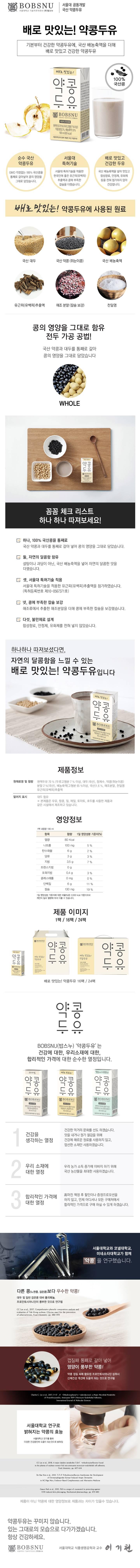 배로맛있는약콩두유.jpg