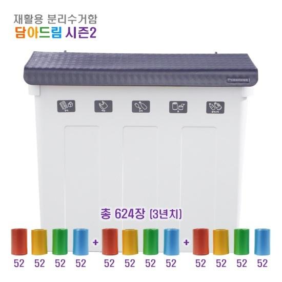 [담아드림 시즌2] 특허받은 분리수거함+롤백3년치(4롤+8롤)