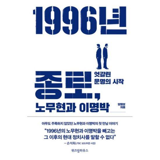 1996 종로 대전 노무현과 이명박  엇갈린 운명의 시작