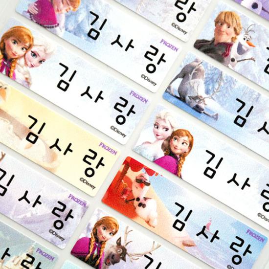 1+1★의류용네임스티커 겨울왕국 라지
