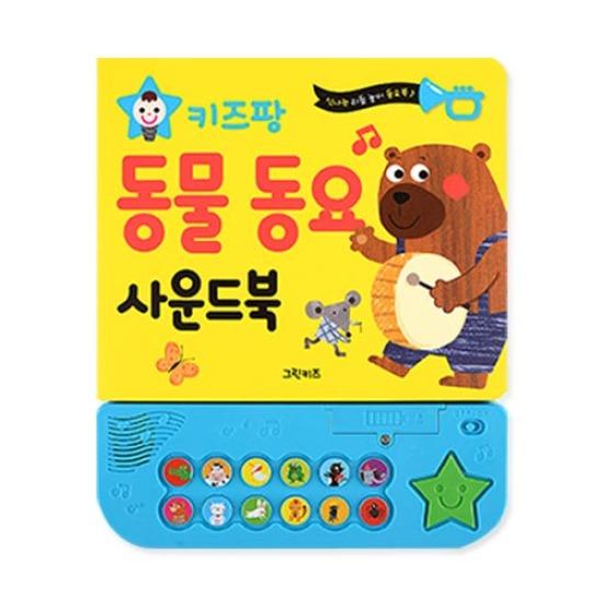 [그린키즈] 키즈팡 동요 사운드북-동물동요