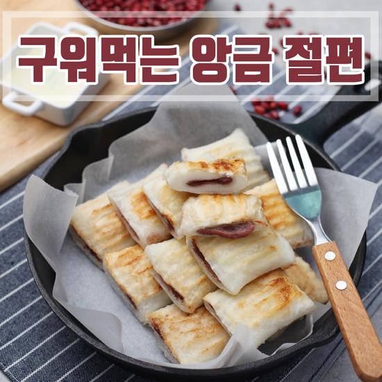 [갓지은]구워먹는 치즈떡 찰떡 앙꼬절편 13종 모음전