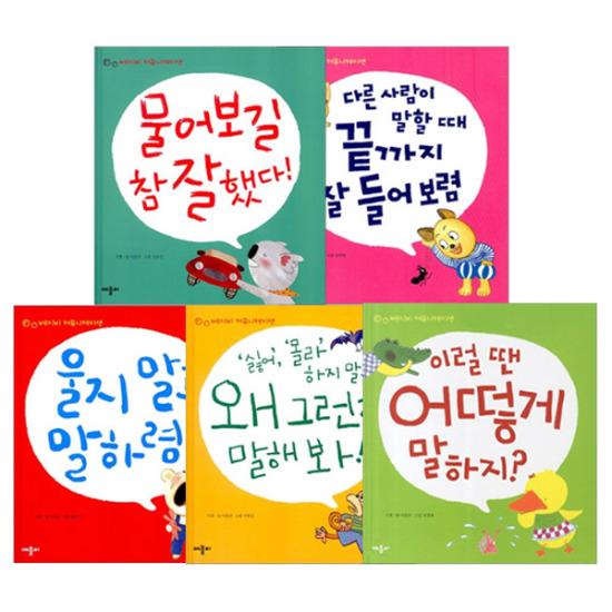 [애플비] 베이비 커뮤니케이션 전5권