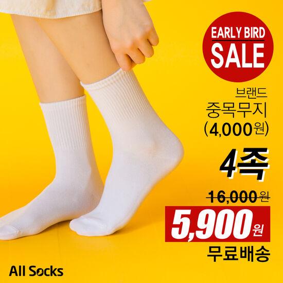 [무료배송] 남여 4족세트 브랜드 중목무지 양말