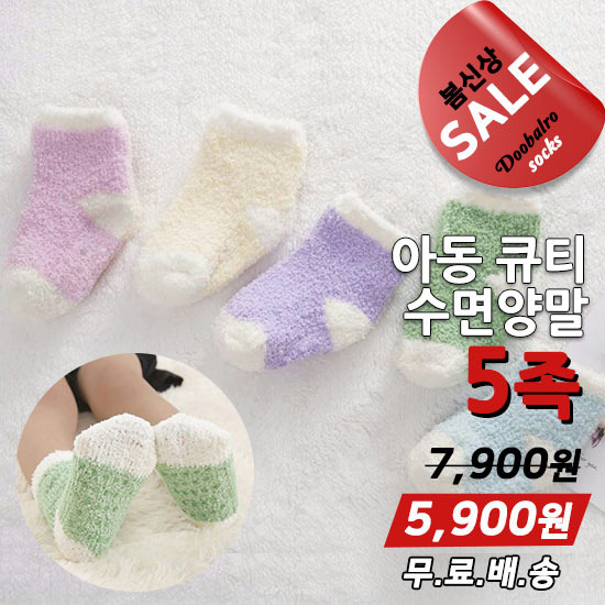 [무배]★봄신상세일★아동 큐티 수면양말 5켤레
