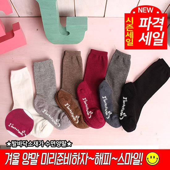 [무배]★오픈기념세일★아동 프리미엄 따솜 베이직 장목 3켤레