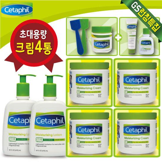 [역대최강] 세타필 크림4통 + 로션2통