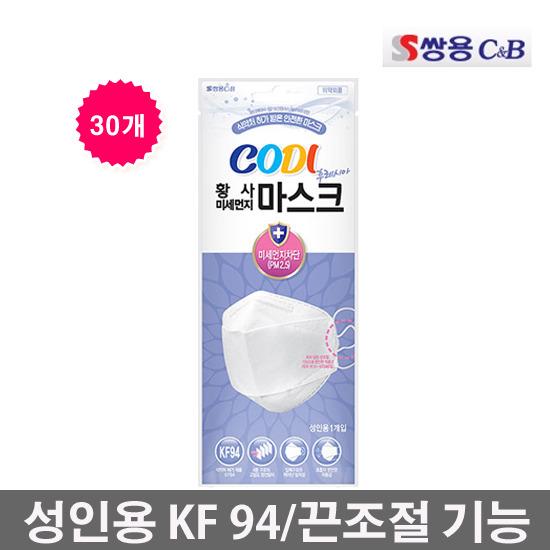 [쌍용씨앤비] 코디 후레시아 황사마스크 성인용 KF94 x 30개