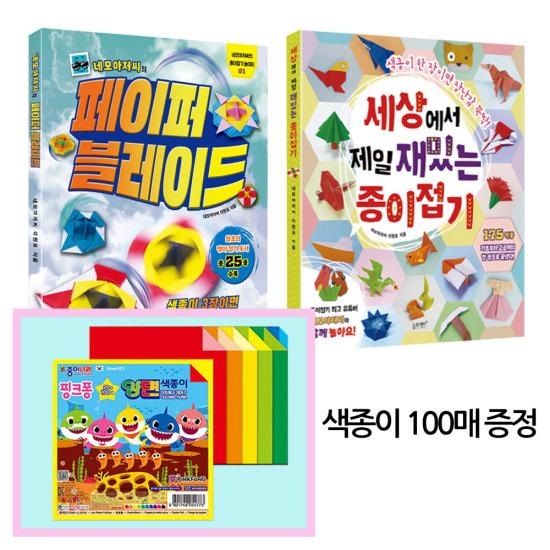 [색종이100매]네모아저씨의 페이퍼 블레이드+종이접기세트