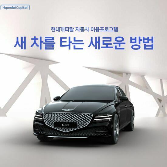 현대캐피탈 자동차 이용 프로그램 상담예약