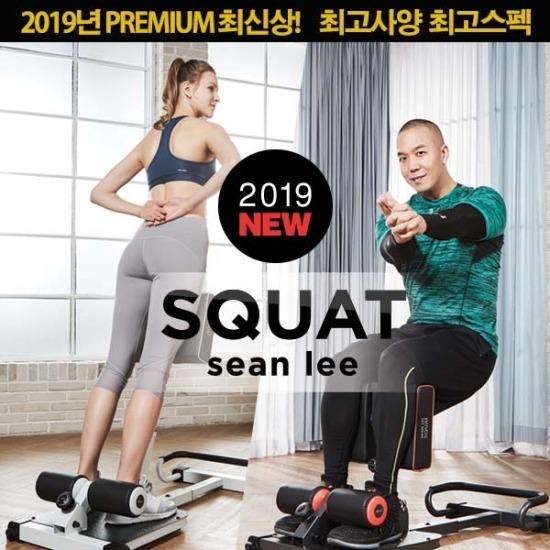 뉴 올인원 숀리 스쿼트머신 2019년 모델 3컬러 (IWSQ-02)