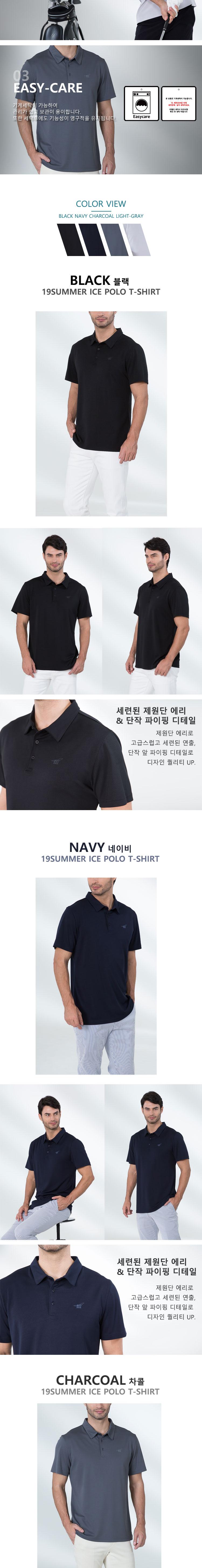 HCG_19SS_ICE-POLO_티셔츠4종_남2_02.jpg