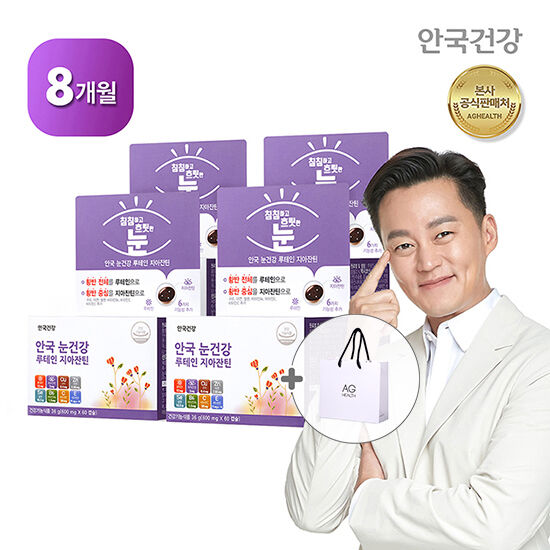 [안국건강] 눈건강루테인지아잔틴 4박스(8개월)