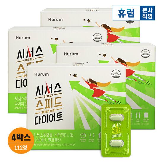 휴럼 시서스 스피드 다이어트 850mg x 28정 4박스/ 16주분