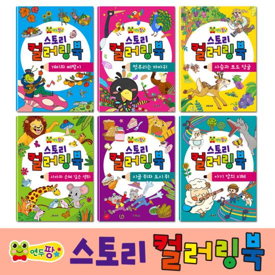 [그린키즈] 연두팡 스토리 컬러링북 6종 중 택1