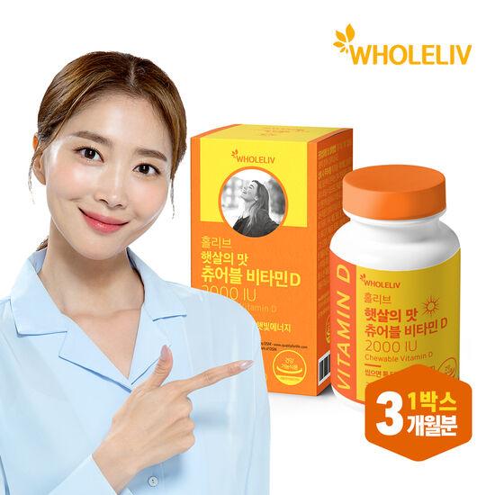 (유통기한임박~2021.09.25) 홀리브 츄어블 비타민D 2000IU 1병