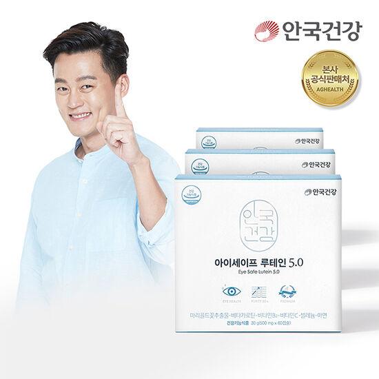 [안국건강] 아이세이프 루테인 5.0 3박스(6개월분)
