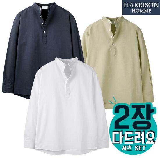[해리슨] 2장 SET 고퀄리티 옥스포드 헨리넥 긴팔셔츠 JIM1176