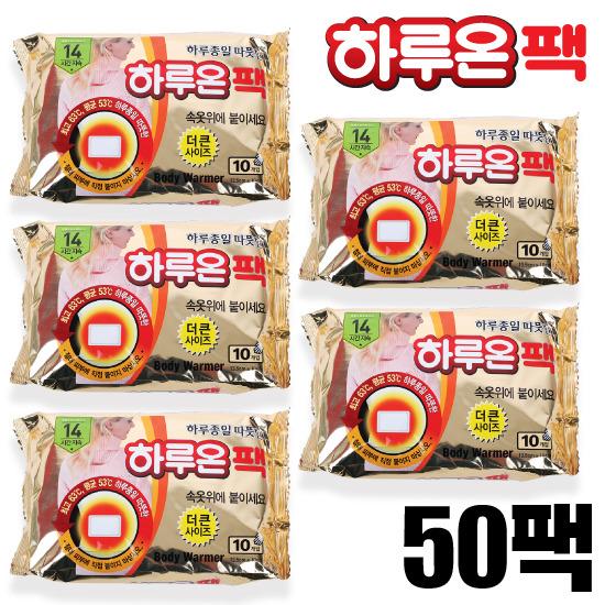 하루온 핫팩 50매/붙이는 핫팩/하루온팩/찜질팩