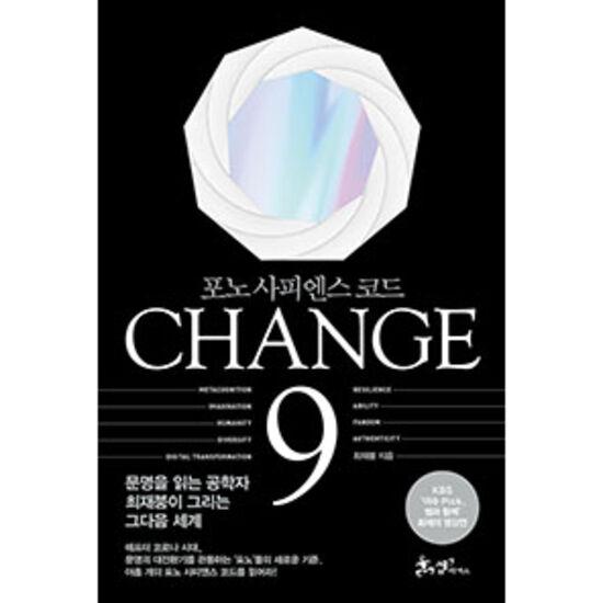 CHANGE 9   체인지 나인 - 최재붕
