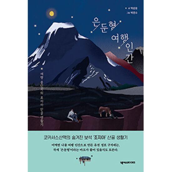 은둔형 여행 인간 - 박성호, 박윤수