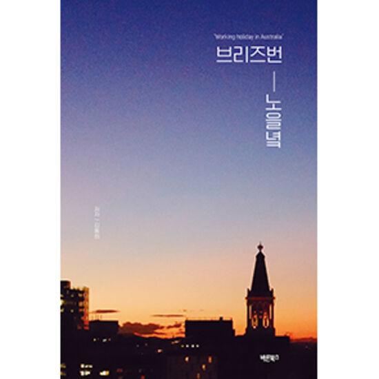 브리즈번 노을녘 - 김동희