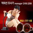 [자애메디칼]적외선조사기 MANAGER-Q100 적외선 물리치료기