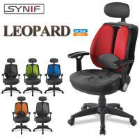 [시니프]레오파드요추형의자/학생의자/사무용의자/컴퓨터의자