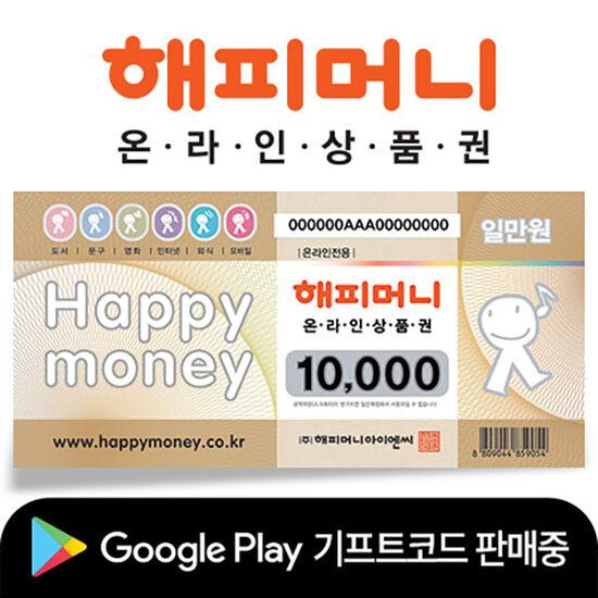 [해피머니상품권] 해피머니 온라인 상품권 1만원권