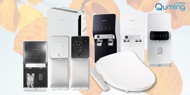 [현대큐밍] 인기 정수기/비데/공기청정기