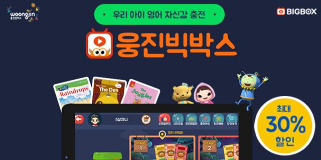 [웅진빅박스]유/초등 영어학습 앱 웅진빅박스 런칭기념 특가!