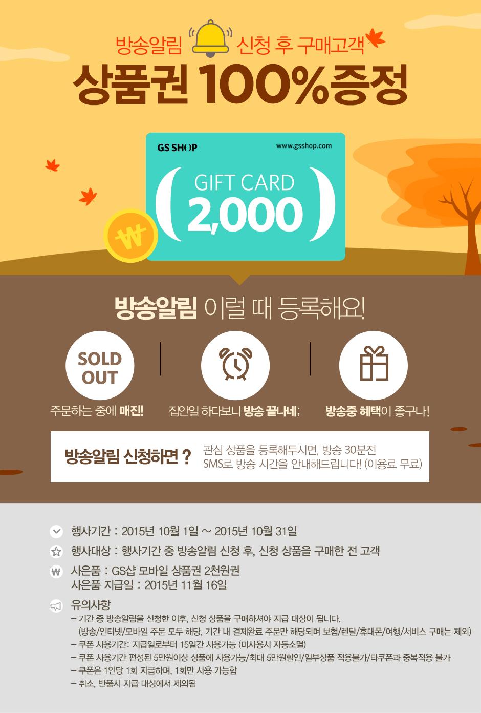 http://image.gsshop.com/planprd/banner_ETC/26594024_01.jpg