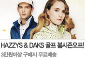 HAZZYS&DAKS GOLF �� �Ż� 2nd UPDATE