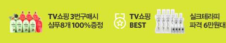 [TV����] 10�� ����ǰ �̺�Ʈ