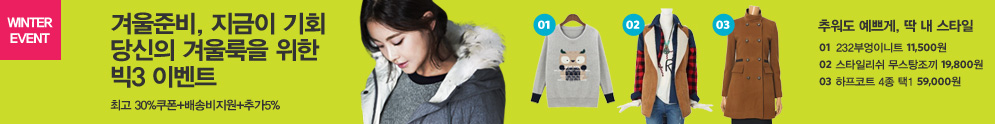 '2014 Winter Preview BIG 3 COUPON