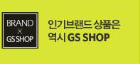 �귣���ǰ�� GS SHOP